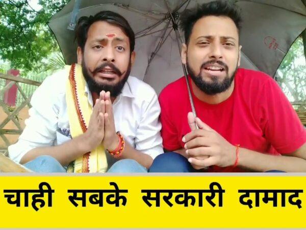 Chahi sabke sarkari damad   Nokari Bharti Modi Chacha   चाही सबके सरकारी दामाद