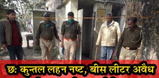 क्षेत्राधिकारी के नेतृत्व ने पटहेरवा पुलिस का चला कच्ची के ठिकानों पर हंटर