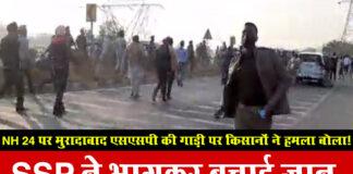 UP: NH 24 पर मुरादाबाद SSP की गाड़ी पर किसानों ने बोला हमला, SSP ने भागकर बचाई जान!