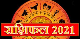 rashifal-2021