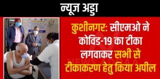 कुशीनगर: सीएमओ ने कोविड-19का टीका लगवाकर सभी से टीकाकरण हेतु किया अपील