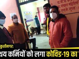 कप्तानगंज: स्वास्थय कर्मियों को लगा कोविड-19 का टीका!