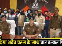 कुशीनगर: पिकप से तस्करी कर जा रही एक कुन्तल 27.21 किग्रा अवैध चरस के साथ चार अन्तराष्ट्रीय तस्कर गिरफ्तार!