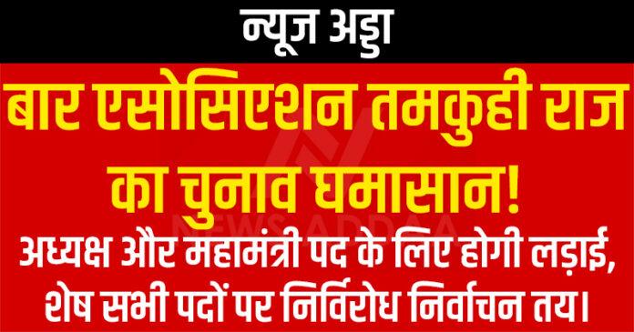 बार एसोसिएशन तमकुही राज का चुनाव घमासान :