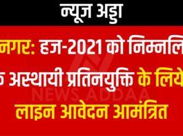 कुशीनगर: हज-2021 को निम्नलिखित पदों के अस्थायी प्रतिनयुक्ति के लिये आन लाइन आवेदन आमंत्रित