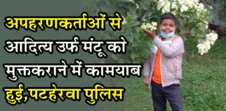 अपहरणकर्ताओं से आदित्य उर्फ मंटू को मुक्त कराने में कामयाब हुई,पटहेरवा पुलिस!