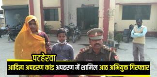 पटहेरवा : आदित्य अपहरण कांड अपहरण में शामिल आठ अभियुक्त गिरफ्तार, पढिये क्या रही पूरी कहानी!