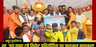 खड्डा: लखनऊ की टीम ने जमाया स्व. जय कृष्ण दूबे क्रिकेट प्रतियोगिता विजेता ट्राफी पर कब्जा
