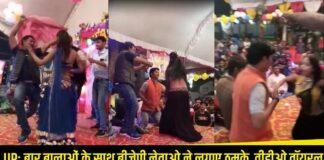 UP: बार बालाओं के साथ बीजेपी नेताओ ने लगाए ठुमके, वीडीओ वॉयरल
