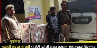 कुशीनगर: स्कार्पियोंसे तस्करी कर ले जायी जा रही 43 पेटी अग्रेजी शराब बरामद एक तस्कर गिरफ्तार