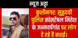 कुशीनगर: सुहृदयी पुलिस कांसटेबल नितेश के जन्मवर्षगांठ पर लोग दे रहे है बधाई।