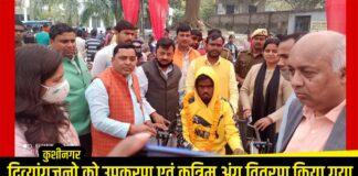 कुशीनगर: दिव्यांगजनो को उपकरण एवं कृत्रिम अंग वितरण किया गया