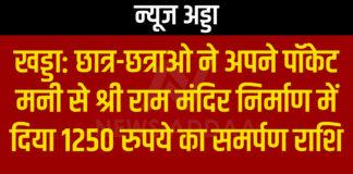 खड्डा: छात्र-छत्राओ ने अपने पॉकेट मनी से श्री राम मंदिर निर्माण में दिया 1250 रुपये का समर्पण राशि