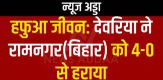 हफुआ जीवन: देवरिया ने रामनगर(बिहार) को 4-0से हराया