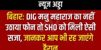 बिहार: DIG मनु महाराज का नहीं उठाया फोन तो SHO को मिली ऐसी सजा, जानकर आप भी रह जाएंगे हैरान