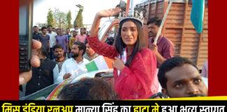 मिस इंडिया रनअप मान्या सिंह का हाटा मे हुआ भव्य स्वागत