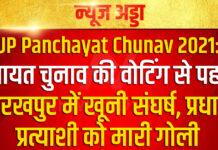 UP Panchayat Chunav 2021: पंचायत चुनाव की वोटिंग से पहले गोरखपुर में खूनी संघर्ष, प्रधान प्रत्याशी को मारी गोली