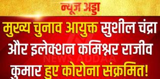 मुख्य चुनाव आयुक्त सुशील चंद्रा और इलेक्शन कमिश्नर राजीव कुमार हुए कोरोना संक्रमित!