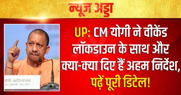 UP: CM योगी ने वीकेंड लॉकडाउन के साथ और क्या-क्या दिए हैं अहम निर्देश, पढ़ें पूरी डिटेल!