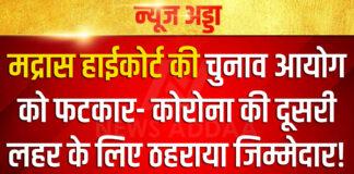 मद्रास हाईकोर्ट की चुनाव आयोग को फटकार- कोरोना की दूसरी लहर के लिए ठहराया जिम्मेदार