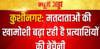कुशीनगर: मतदाताओं की खामोशी बढ़ा रही है प्रत्याशियों की बेचैनी