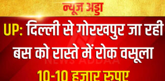 UP: दिल्ली से गोरखपुर जा रही बस को रास्ते में रोक वसूला 10-10 हजार रुपए