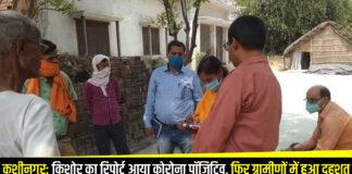 कुशीनगर: किशोर का रिपोर्ट आया कोरोना पॉजिटिव, फिर ग्रामीणों में हुआ दहशत