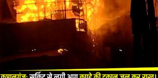 कप्तानगंज: विजली की सर्किट से लगी आग कपड़े की दुकान जल कर राख।