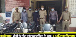 कुशीनगर: चोरी के तीन मोटरसाइकिल के साथ तीन अभियुक्त गिरफ्तार