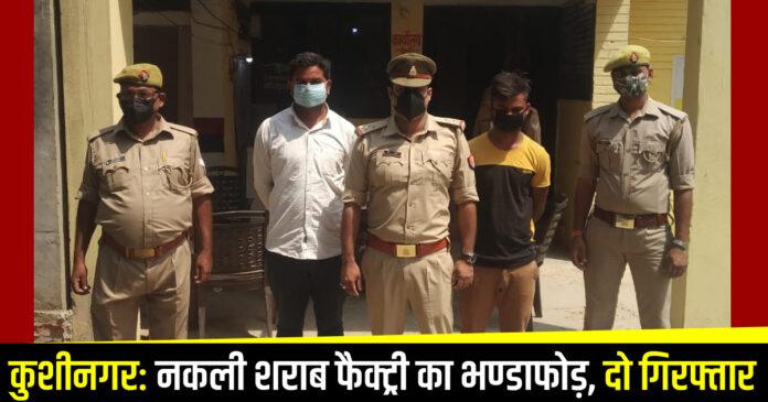कुशीनगर: नकली शराब फैक्ट्री का भण्डाफोड़, दो गिरफ्तार