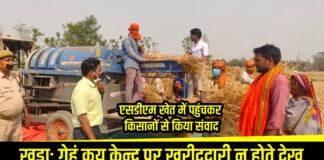 खड्डा: गेहूं क्रय केन्द्र पर खरीददारी न होते देख, एसडीएम खेत में पहुंचकर किसानों से किया संवाद