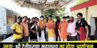 खड्डा: श्री देवीपुराण महाकथा का होगा आयोजन