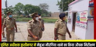 पुलिस अधीक्षक कुशीनगर ने नेबुआ नौरंगिया थाने का किया औचक निरीक्षण