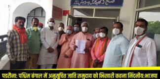 पडरौना: पश्चिम बंगाल में अनुसूचित जाति समुदाय को भिखारी कहना निंदनीय:भाजपा