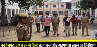 कुशीनगर: जिलाधिकारी व पुलिस अधीक्षक ने किया स्ट्रांग रुम और मतगणना स्थल का निरीक्षण