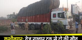 कुशीनगर: तेज़ रफ़्तार ट्रक से दो की मौत