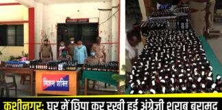 कुशीनगर: घर में छिपा कर रखी हुई भिन्न-भिन्न ब्राण्ड की अंग्रेजी शराब बरामद