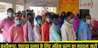 कुशीनगर: पंचायत चुनाव के लिए अंतिम चरण का मतदान जारी
