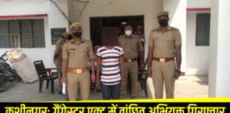 कुशीनगर: गैंगेस्टर एक्ट में वांछित बीस हजार रुपये का पुरस्कार घोषित अभियुक्त गिरफ्तार