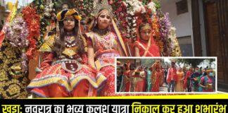 खड्डा: नवरात्र का भव्य कलश यात्रा निकाल कर हुआ शुभारंभ