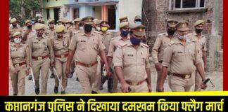 कप्तानगंज पुलिस ने दिखाया दमखम किया फ्लैग मार्च