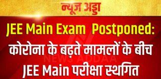 JEE Main Exam Postponed: कोरोना के बढ़ते मामलों के बीच JEE Main परीक्षा स्थगित, नई तारीख का होगा एलान!