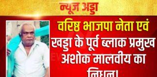 वरिष्ठ भाजपा नेता एवं खड्डा के पूर्व ब्लाक प्रमुख अशोक मालवीय का निधन, क्षेत्र में दौड़ी शोक की लहर!