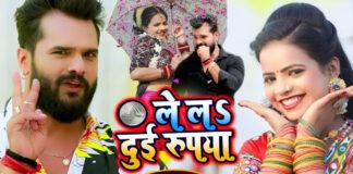 #Video    #Khesari Lal Yadav   ले लs दुई रूपया   #Antra Singh Priyanka   Bhojpuri Song 2021