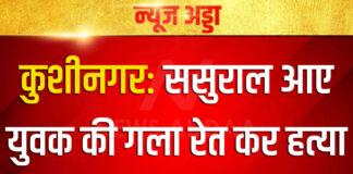 कुशीनगर: ससुराल आए युवक की गला रेत कर हत्या