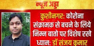 कुशीनगर: कोरोना संक्रामक से बचने के लिये निम्न बातो पर विशेष रखे ध्यान: डॉ संजय कुमार