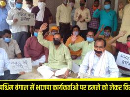 कप्तानगंज: पश्चिम बंगाल में भाजपा कार्यकर्ताओं पर हमले को लेकर राज्य मंत्री अतुल सिंह के नेतृत्व में विरोध प्रदर्शन!