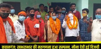 कप्तानगंज: खभराभार पंचायत चुनाव की मतगणना हुआ सम्पन्न, मीना देवी हुई विजयी