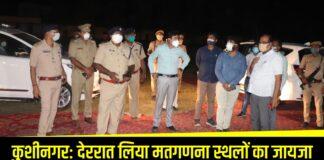 कुशीनगर: जिलाधिकारी औऱ पुलिस अधीक्षक ने देररात लिया मतगणना स्थलों का जायजा