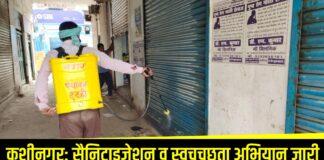 कुशीनगर: डीएम के निर्देश पर शहरी व ग्रामीण क्षेत्रों में सैनिटाइजेशन व स्वचचछता अभियान जारी
